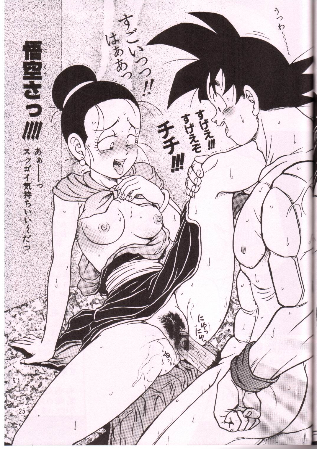 chichi mad fanfiction goku at gets Geomancer of the ice barrier
